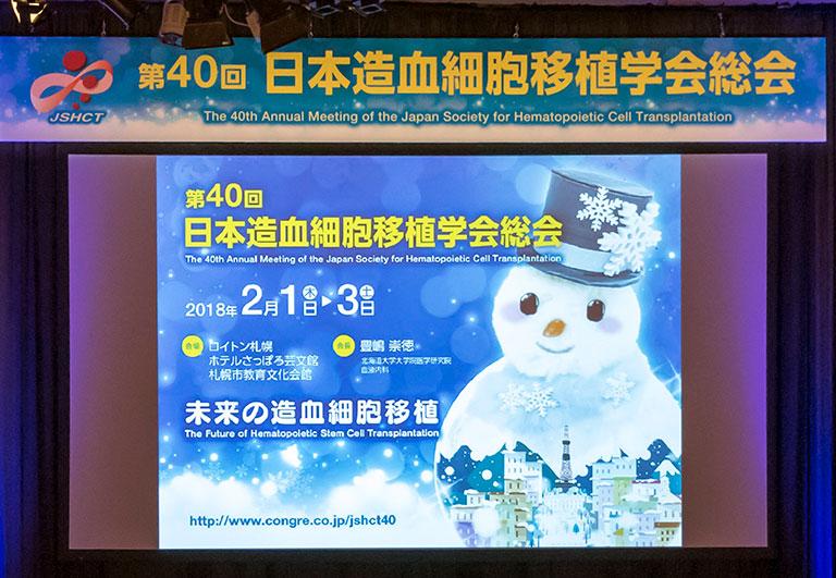 第40回日本造血細胞移植学会総会が開催