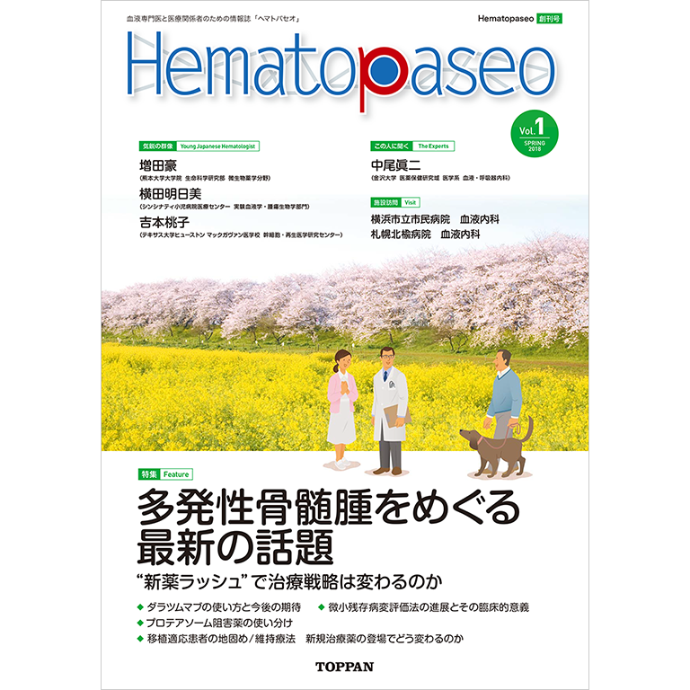 「Hematopaseo」創刊号(無料)のお届けについて