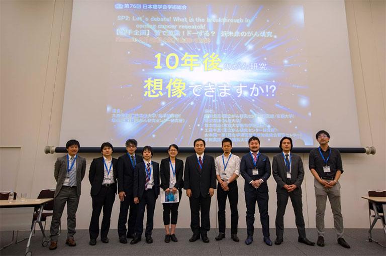 2017年日本癌学会で、若手主催のシンポジウムを開催(左から3人目が菊繁氏)