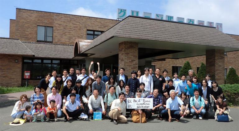 2017年、第4回Tsurui Lymphoma Workshop