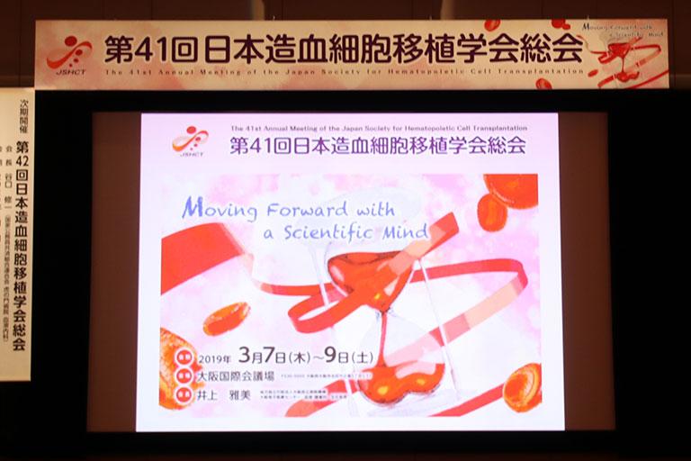 """第41回日本造血細胞移植学会が開催 """"Rapid Fire Presentation""""など新企画が関心を集める"""