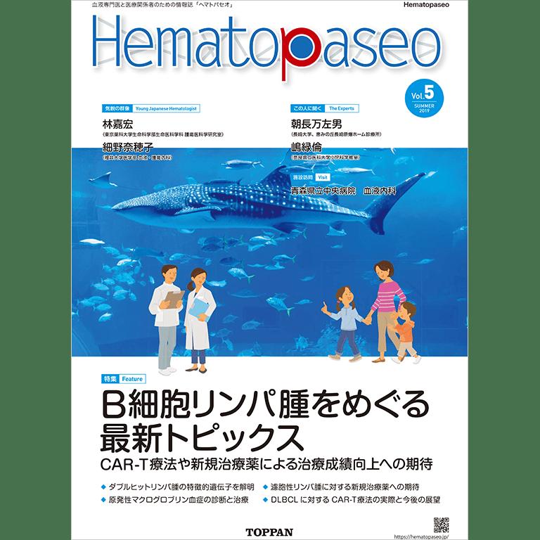 「Hematopaseo」第5号(無料)のお届けについて